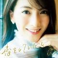 恋をしていたこと [CD+DVD]<初回生産限定盤>