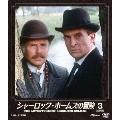 シャーロック・ホームズの冒険 [完全版] 3