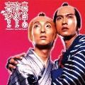 「真夜中の弥次さん喜多さん」 オリジナル・サウンドトラック