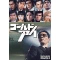 ゴールドアイ DVD-BOX デジタルリマスター版
