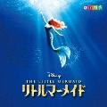 ディズニー リトルマーメイド ミュージカル <劇団四季> CD
