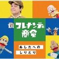 NHKコレナンデ商会 あしたへのしりとり CD