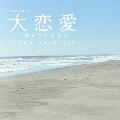 TBS系 金曜ドラマ 大恋愛~僕を忘れる君と オリジナル・サウンドトラック
