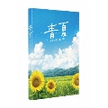 青夏 きみに恋した30日 豪華版 [Blu-ray Disc+DVD]