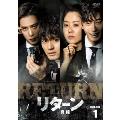 リターン-真相- DVD-BOX1