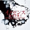 日本テレビ系土曜ドラマ イノセンス 冤罪弁護士 オリジナル・サウンドトラック