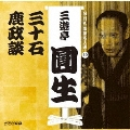 NHK落語名人選 三遊亭圓生 10 三十石/鹿政談