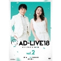 「AD-LIVE 2018」第2巻(関智一×福圓美里×鈴村健一)