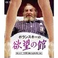 ポランスキーの欲望の館 HDマスター版 blu-ray&DVD BOX [Blu-ray Disc+DVD]