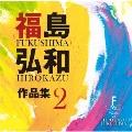 福島弘和 作品集 Vol.2 ~交響的狂詩曲~