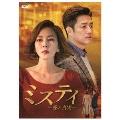 ミスティ ~愛の真実~ DVD-BOX 2
