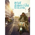 THE COLLECTORS~さらば青春の新宿JAM~ [DVD+CD]