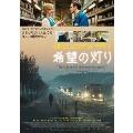 希望の灯り DVD