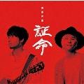 証命 [CD+DVD]<デラックス盤>