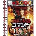 地獄の女囚コマンド HDマスター版 blu-ray&DVD BOX [Blu-ray Disc+DVD]<数量限定プレミアムプライス版>
