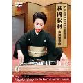 第二十三回 日本伝統文化振興財団賞 萩岡松柯 (山田流箏曲)