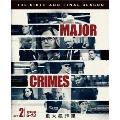 MAJOR CRIMES ~重大犯罪課~ <ファイナル> 後半セット