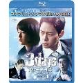 スリーデイズ~愛と正義~ BOX1<コンプリート・シンプルBlu-ray BOX><期間限定生産版>