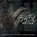 日本テレビ系日曜ドラマ ニッポンノワール 刑事Yの反乱 オリジナル・サウンドトラック