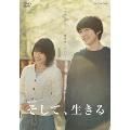 連続ドラマW そして、生きる DVD-BOX