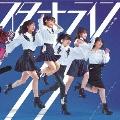 青春の花/スタートライン [CD+DVD]<初回生産限定盤B>