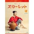 連続テレビ小説 スカーレット 完全版 Blu-ray BOX2