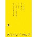 TWENTIETH TRIANGLE TOUR vol.2 カノトイハナサガモノラ<初回盤>