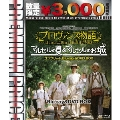 プロヴァンス物語 マルセルの夏/マルセルのお城コンプリート blu-ray&DVD BOX [Blu-ray Disc+2DVD]<数量限定プレミアムプライス版>