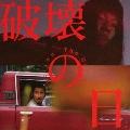 『破壊の日』オリジナル・サウンドトラック