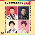キングDVDカラオケHit4 Vol.202