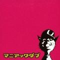 マニアック・ダブ<初回限定盤/Disc Pink>