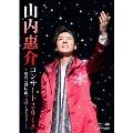 山内惠介コンサート2018~歌の荒野に孤り立つ~ [DVD+Blu-ray Disc]