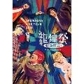 アルスマグナ LIVE TOUR 2018 龍煌祭 ~学園の7不思議を追え!~ [2DVD+フォトブックレット]<Type A>