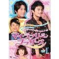 マイ・ラブリー・ブラザーズ DVD-BOXI
