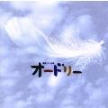 NHK「オードリー」オリジナル・サウンドトラック