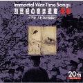 20世紀の音楽遺産~軍歌2 IMMORTAL WAR-TIME SONGS