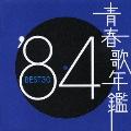 青春歌年鑑'84 BEST30