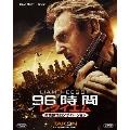 96時間/レクイエム<非情無情ロング・バージョン> [Blu-ray Disc+DVD]<初回生産限定版>