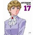 銀河英雄伝説 Vol.17