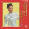 美空ひばり 歌謡曲ベスト50