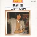 ベスト・ナウ-1978~1981年