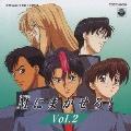 「卒業M」ドラマCD M(オレたち)にまかせろ!Vol.2
