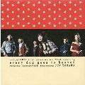 「全ての犬は天国へ行く」オリジナル・サウンドトラック featuring 戸川純