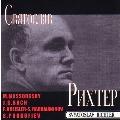 Art of Sviatoslav Richter - Live Recordings Vol.1: Mussorgsky, J.S.Bach, Prokofiev, etc