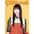 CDジャーナル 2016年9月号