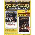 マカロニ・ウエスタン傑作映画DVDコレクション 30号 2017年6月4日号 [MAGAZINE+DVD]