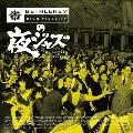 BETHLEHEMの夜ジャズ - COMPILED BY TATSUO SUNAGA<期間限定価格盤>