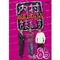 内村さまぁ~ず SECOND vol.85