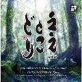 ええとこどり Vol.7 - 福島弘和: シンフォニエッタ第3番「響きの森」