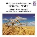 金管バンドで謡う「麦畑渡る風の詩」: 金管バンドコンクール自由曲ライブラリー Vol.11